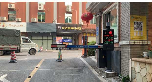 停车场收费系统